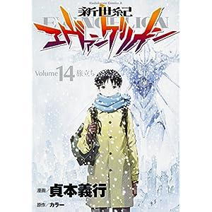 新世紀エヴァンゲリオン (14) (カドカワコミックス・エース)