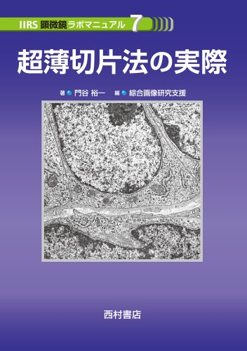 Of Ultra-Thin Section Method Fact (Iirs Microscope Lab Manual 7) (2010) Isbn: 4890134077 [Japanese Import]