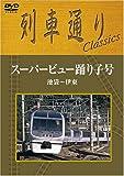列車通り Classics スーパービュー踊り子号 池袋~伊東 [DVD]