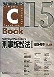 C‐Book 刑事訴訟法〈1〉総論・捜査 (PROVIDENCEシリーズ)