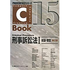 C-Book 刑事訴訟法