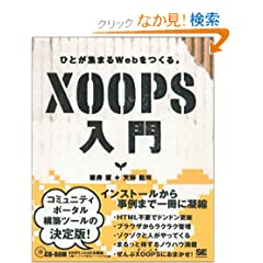 XOOPS��� �\�\ �ЂƂ��W�܂�Web���'���B