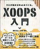 XOOPS入門 —— ひとが集まるWebをつくる。