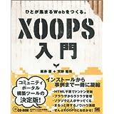 XOOPS��� �\�\ �ЂƂ��W�܂�Web���'���B��� �b�ɂ��