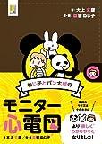 ねじ子とパン太郎のモニター心電図 (ナース専科BOOKS)