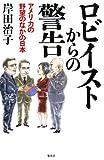 ロビイストからの警告—アメリカの野望のなかの日本