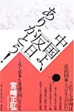 「中国よ、「反日」ありがとう!」宮崎 正弘