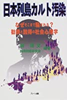 日本列島カルト汚染―なぜそこまで騙される?勧誘と説得の社会心理学