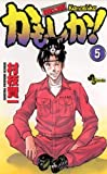 かもしか!(5) (少年サンデーコミックス)