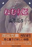 ねむり姫―澁澤龍彦コレクション 河出文庫