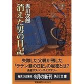 消えた男の日記 (角川文庫)