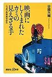 映画にしくまれたカミの見えざる手 ニッポンの未来ぢから (講談社+α新書)