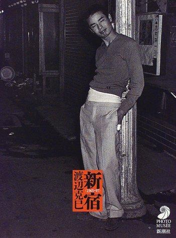新宿 1965‐97―娼婦、ヤクザ、オカマ、ヌード嬢…彼らが「流しの写真屋」の客だった (フォト・ミュゼ)