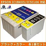 エプソン(EPSON)対応 IC1BK05/IC5CL06 互換インクカートリッジ ブラック+カラー【各1個セット】JISSO-MARTオリジナル互換インク