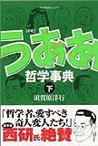 新釈 うああ哲学事典 / 須賀原 洋行 のシリーズ情報を見る
