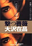 撃つ薔薇—AD2023涼子 (光文社文庫)
