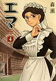 エマ 4巻 (ビームコミックス(ハルタ))