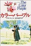 カラーパープル (集英社文庫)