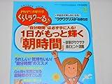 PHP1月増刊号 くらしラク?る♪ (2013年1月号)