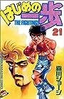 はじめの一歩 第21巻 1994年01月10日発売