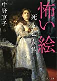 怖い絵死と乙女篇 (角川文庫)