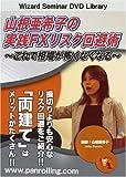 DVD 山根亜希子の実践FXリスク回避術~これで相場が怖くなくなる~