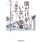 Amazon.co.jp: 僕だけがいない街(8)<僕だけがいない街> (角川コミックス・エース) eBook: 三部 けい: Kindleストア