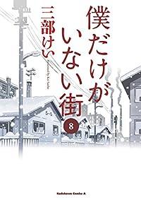 僕だけがいない街(8)<僕だけがいない街> (角川コミックス・エース)