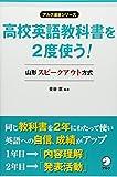 高校英語教科書を2度使う! 山形スピークアウト方式 (アルク選書シリーズ)