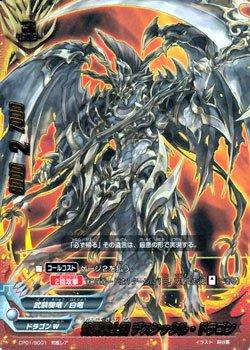 フューチャーカード バディファイト / 煉獄騎士団 デスシックル・ドラゴン(究極レア) / キャラクターパック 第1弾 100円ドラゴン(BF-CP01)