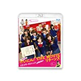 NMB48 �����ˤ�! THE MOVIE ����� ´��! ���Ф��Ľե����륺! ! �����ʤ�ιΩ�� 2����(���ԥǥ�����1��+��ŵ�ǥ�����1��) [Blu-ray]
