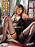 南藍那 EIGHT [DVD]