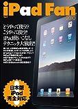 iPad Fan 2010 Vol.1 (マイコミムック) (MYCOMムック)