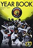 阪神タイガース公式イヤーブック 2014