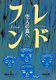 フレンド—空人の森へ (教育画劇の創作文学)