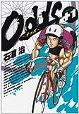 Odds +1 (ヤングサンデーコミックス)