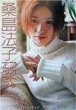 桑島法子フォト&エッセイ Another Frame