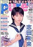 ピュア☆ピュア Vol.37 (タツミムック)