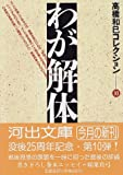 わが解体—高橋和巳コレクション〈10〉 (河出文庫)