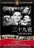 三十九夜 [DVD] FRT-141