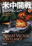 米中開戦3 (新潮文庫 ク 28-55)