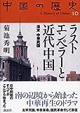 ラストエンペラーと近代中国 (中国の歴史)