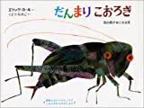 Very Quiet Cricket (Japanese Edition)