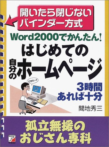 Word2000でかんたん! はじめての自分のホームページ