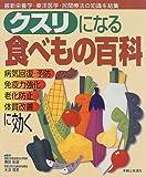 クスリになる食べもの百科―最新栄養学・東洋医学・民間療法の知識を結集