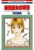 彼氏彼女の事情 20 (花とゆめコミックス)