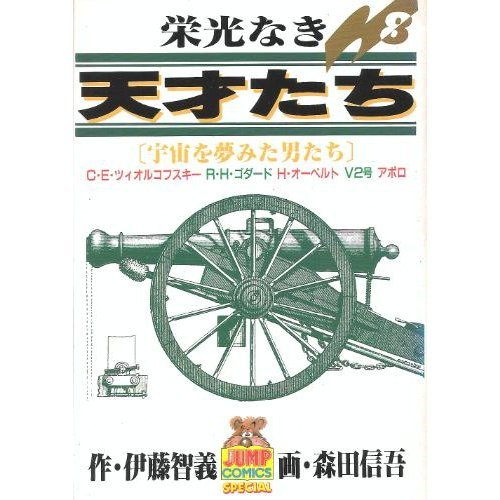 栄光なき天才たち 8 (ヤングジャンプコミックス)