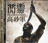 Takasago Army: 高砂軍 (普通版)