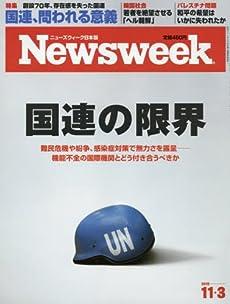 Newsweek (ニューズウィーク日本版) 2015年 11/3 号 [国連の限界]