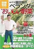 """藤田智のベランダで""""おいしい野菜""""づくり! (別冊宝島 1654 ホーム)"""